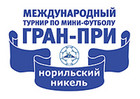 Гран-при Норильский никель с участием ЛТК