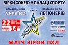 Состав команд Матча звезд