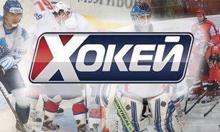 Телеканал Хоккей будет доступен в цифровом эфире
