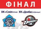 Сокол – ХК Донбасс – 0:1