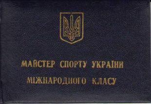 Футбольные легенды Украины. Часть ІІІ