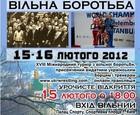Стадник взял золото на киевском Гран-при по вольной борьбе