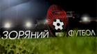 «ЗОРЯний футбол»: первый выпуск