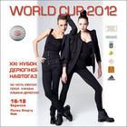 Киевский этап Кубка мира. Итоги третьего дня