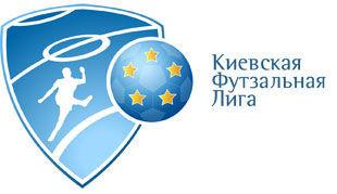 Киевская Футзальная Лига. Расписание игр...