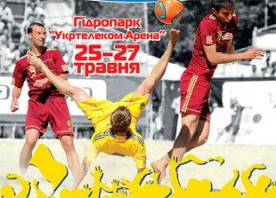 BSWW Kyiv Cup 2012: Украина и Португалия стартуют с побед