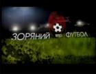«Зоряний футбол» от 18.05.11