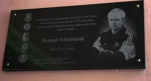 В Одессе установили мемориальную доску Лобановскому