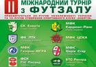 «Кубок Львівщини-2011»: День финалов