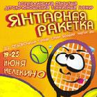 С 19-го по 25 июня проходил третий отборочный турнир серии «Большая ракетка»