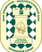 С 2-4 июля в Одессе пройдет международный турнир по быстрым шахматам памяти Ефима Геллера