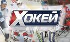 В гостях у Sport.ua главред и комментатор телеканала Хокей