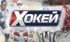 ТК Хоккей покажет плей-офф КХЛ