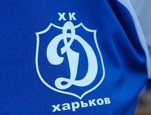 Харьковское Динамо попросили быстрее вылететь из плей-офф