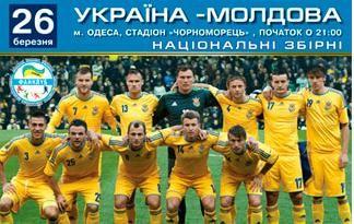 Билеты на матч Украина - Молдова можно купить онлайн