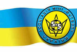 Горячая пора украинского футзала: Делегаты от никого