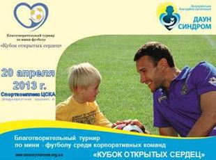 Кубок открытых сердец-2013