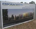 В Днепропетровске началось строительство баскетбольной арены