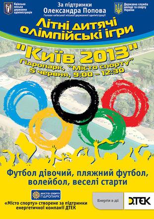 Перша дитяча літня Олімпіада Київ 2013! +ФОТО