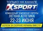 Командный ЧЕ с украинскими легкоатлетами –  только на XSPORT