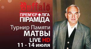 Донецк примет 4-й этап Премьер-лиги Buffalo + ФОТО
