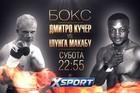 Дмитрий Кучер сразится за серебряный пояс WBC