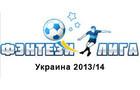 Фэнтези Украина. Dream team и итог первого тура
