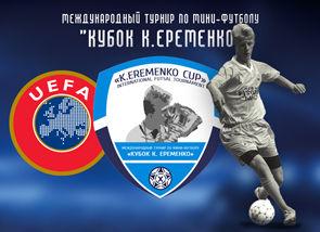 Официально: Кубок Еременко одобрен УЕФА