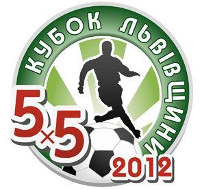 Кубок Львовщины-2012: 8 команд из 4-х стран – готовность №1