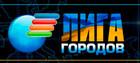 Лига Городов - анонс киевской LAN - квалификации