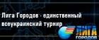 Лига Городов - единственный всеукраинский турнир