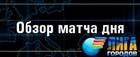 ЛИГА ГОРОДОВ - МАТЧ ДНЯ