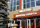 В Енакиево открыт реконструированный ДС Шахтер + ВИДЕО