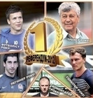 Коноплянка – лучший футболист года, Луческу – лучший тренер