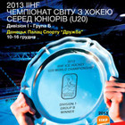 В Донецке стартует молодежный чемпионат мира по хоккею