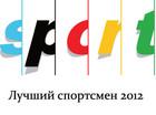 Sport.ua определяет лучшего спортсмена 2012 года! + ОПРОС