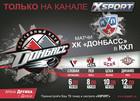 Канал XSPORT покажет матчи нового сезона КХЛ