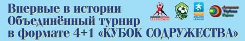 Кубок Содружества 2014 - cтарт не за горами!