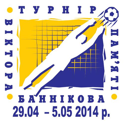 ФФУ готовится к турниру им. В. Банникова