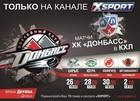 Донбасс готовится к домашней серии + ВИДЕО