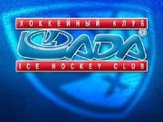 Тольяттинскую Ладу приняли в КХЛ