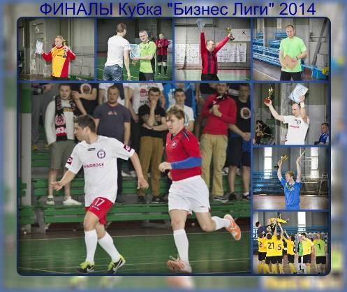 Итоги «Кубка Бизнес Лиги» 2014