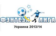 Фэнтези Украина: an17re выигрывает весенюю часть!