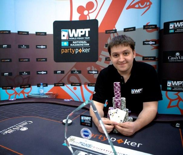 В WPT Казахстан победил белорус Кирилл Родионов