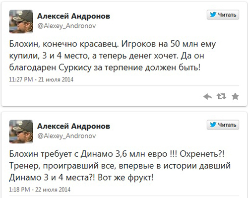 Алексей АНДРОНОВ: «Блохин должен быть благодарен Суркису»