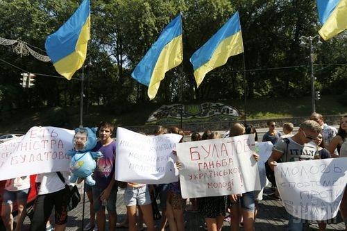 Кабмін пікетували під гаслом «Булатов, іди геть!»