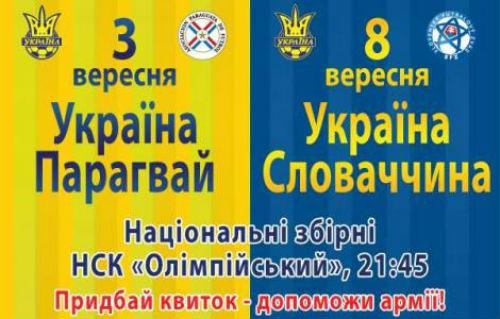 Стартовала продажа билетов на матчи сборной Украины