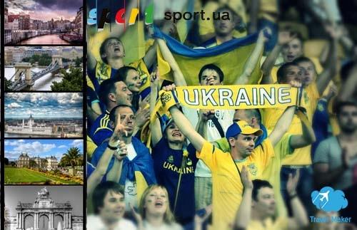 Билеты на матч Люксембург - Украина от 30 евро