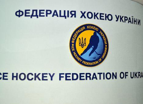 ФХУ: «Сергею Супруну и его коллективу чемпионат не нужен»