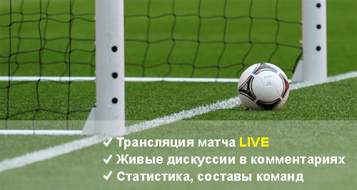 Днепр Днепропетровск - Интер Милан. Онлайн
